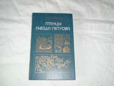 """Н. И. Павленко """"Птенцы гнезда Петро"""