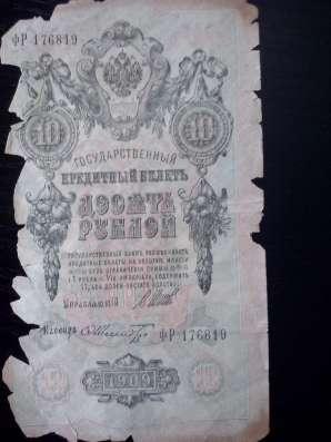 Старые банкноты Царской России.! в г. Усти-над-Лабем Фото 1