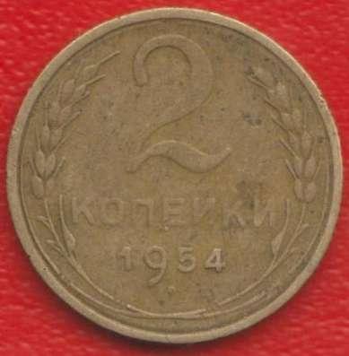 СССР 2 копейки 1954 г.