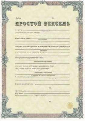 Услуги на рынке векселей в СПб в Санкт-Петербурге Фото 3