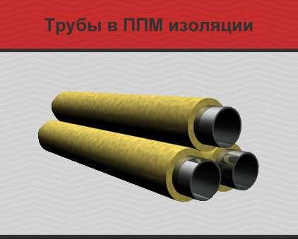 Трубы ППМ, трубы в ППМ изоляции, трубы ППМИ