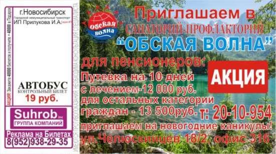 Реклама на билетах общественного транспотра