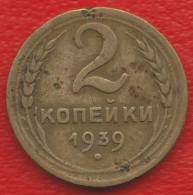 СССР 2 копейки 1939 г.