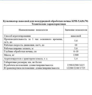 Культиватор междурядный пропашной КРН-5.6 (8х70) в Краснодаре Фото 3