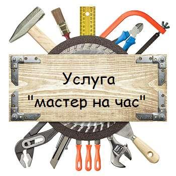 Мастер на час круглосуточно в Челябинске Фото 1