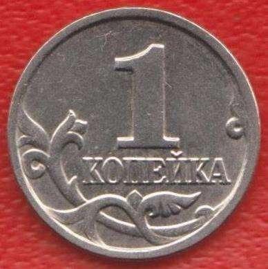 Россия 1 копейка 2004 г. М