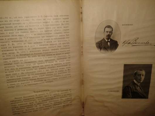 Раритет Биографии композиторов в Москве Фото 1
