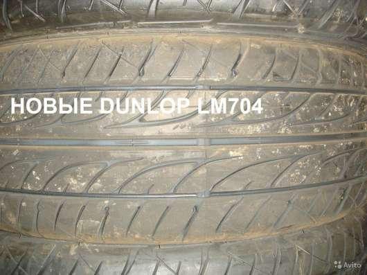 Новые шины Дунлоп лм704 205/55 R16 Sp