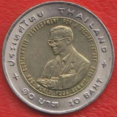 Таиланд 10 бат 1996 г. Юбилей Рамы IX Саммит ФАО в Орле Фото 1