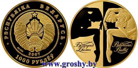 2 инвестиционные монеты белорусский балет 2007 года