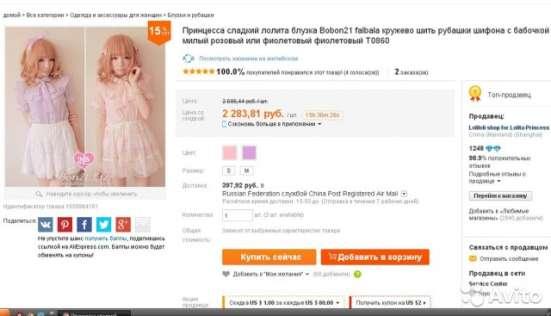 Блузка в стиле Lolita, новая, с биркой, в упаковке в Перми Фото 1