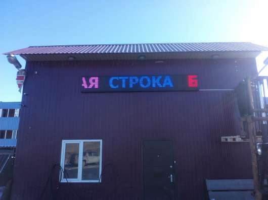 Бегущая строка синяя в Красноярске Фото 3
