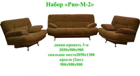 """Набор мягкой мебели """"Рио-2"""""""
