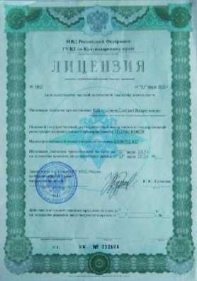 Детективное агентство Беркут-ЮГ