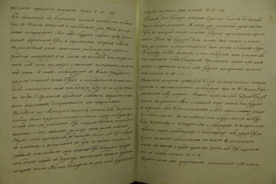 Оригинальное рукописное сочинение по богословию. Российская Империя, Калуга, 1824 год.