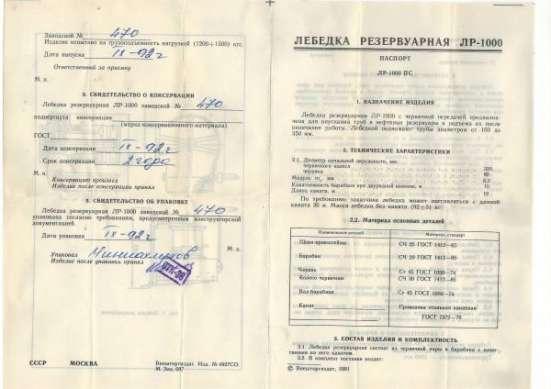 Лебёдка ручная лр-1000