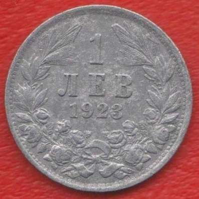 Болгария 1 лев 1923