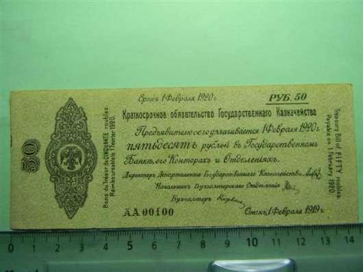 Кратк.обяз-во Гос.каз-а, 1919г. и Гос. Внут. 41/2% выиг.заем