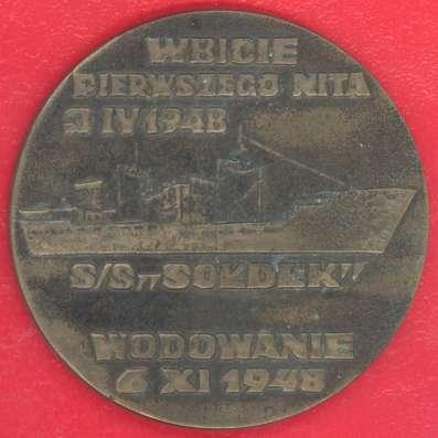 Польша В память Soldek