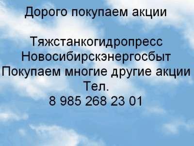 Куплю Дорого покупаем акции в Новосибирске