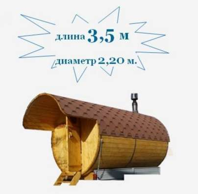 Баня бочка (стандарт): длина 3,5 м в Краснодаре Фото 1