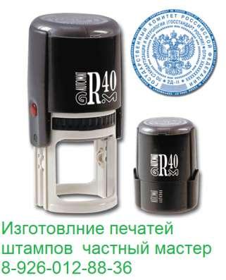 Сделать печать в Москве Фото 6