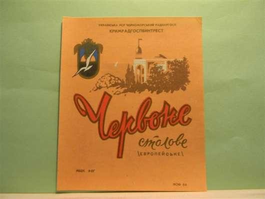 Этикетки Крымские 1957-1965гг, 8 штук, в г. Ереван Фото 3