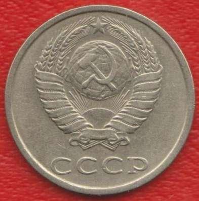 СССР 20 копеек 1983 г. в Орле Фото 1