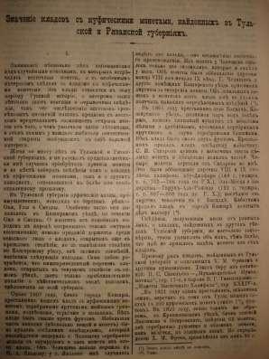 Черепнин Значение кладов с куфическими монетами 1892 в г. Октябрьский Фото 1