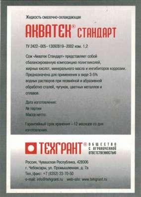 Акватек, Техмол в Нижнем Новгороде Фото 2