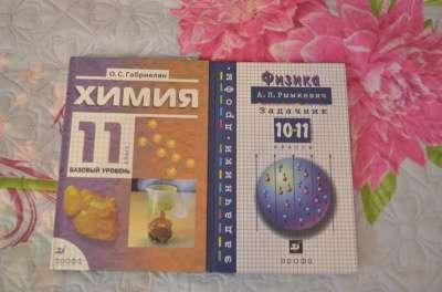 Учебники 5-11 класс в Тольятти Фото 1