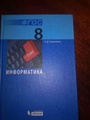 Учебник для 8 го класса. в Новокузнецке Фото 3