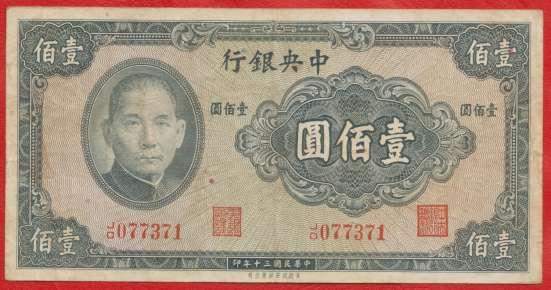Китай 100 юаней 1941 г. Центральный банк Китая
