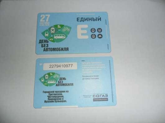 Коллекционные билеты метро