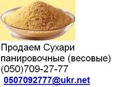 Панировочные сухари оптом