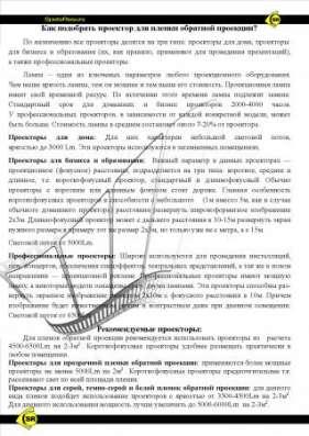 Проекторы Плёнка Обратной Проекции Полноценный экран