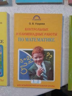 Учебники по математике для начальной школы в г. Алматы Фото 1
