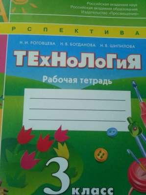 Рабочая тетрадь по технологии 3 класс Н.И.Роговцева, Н.В.Бог