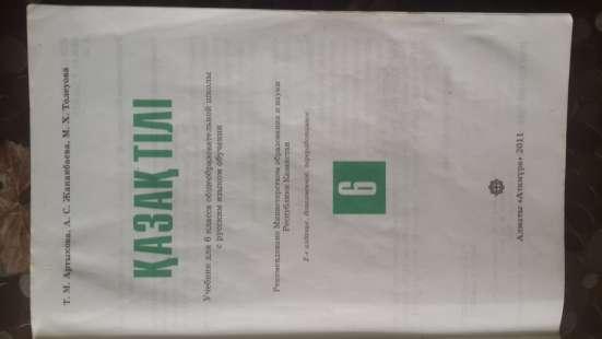 Учебники 9,8,6,5 в г. Караганда Фото 4