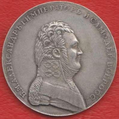 Россия рубль 1807 г. в Орле Фото 2