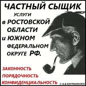 Услуги частного детектива в Ростове-на-Дону и Южном округе России. Фото 1