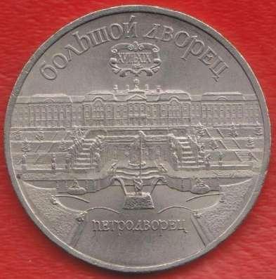 СССР 5 рублей 1990 г Петродворец Большой дворец