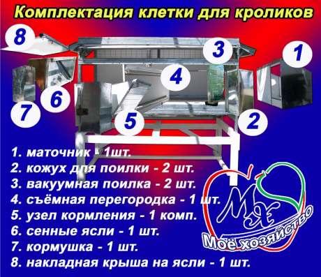 Клетки для содержания кроликов на улице. в г. Харьков Фото 1