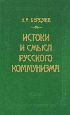 Властитель дум Николай Бердяев