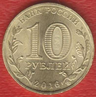 10 рублей 2016 г. Город воинской славы Петрозаводск ГВС