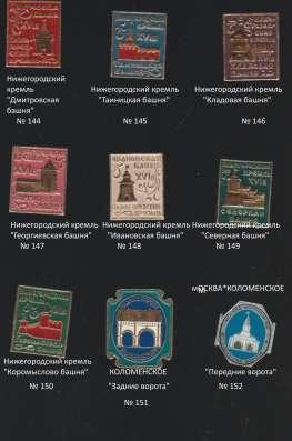 Советские значки : ГОРОДА (090-178)