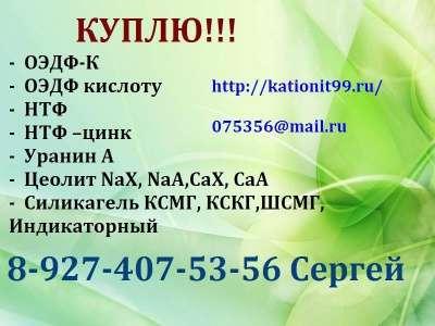 Куплю Катионит КУ-2-8,КУ-2-8чс,сульфоуголь в Уфе Фото 1