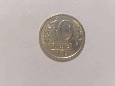 Монеты 10 Рублей 1993 год ММД ЛМД Магнитные Россия
