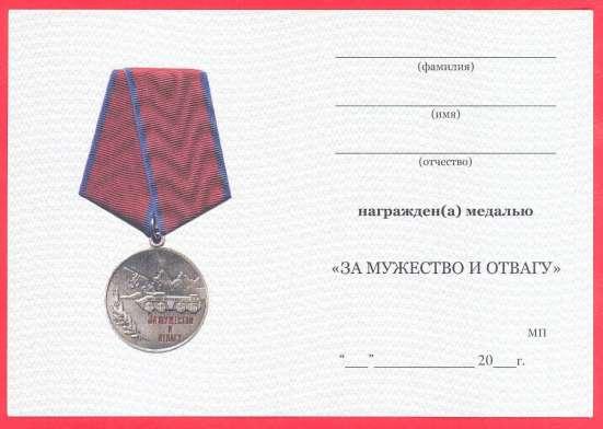 Россия Медаль За мужество и отвагу документ