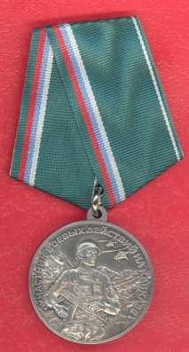 Россия медаль Участник боевых действий на Кавказе документ